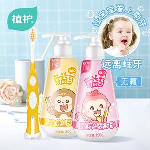 植护150g*2支装宝宝3一6-12岁牙膏