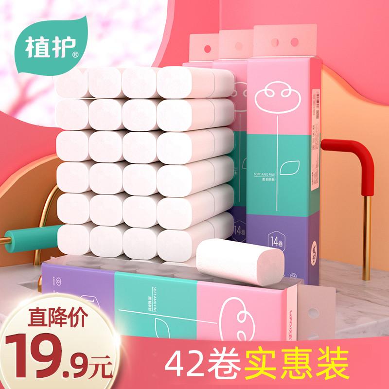 42卷植护无芯家用实惠装宿舍批纸巾