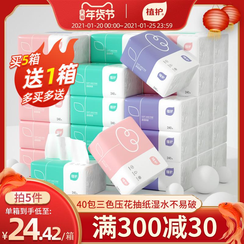 40包植护餐巾纸抽纸家用卫生纸巾面巾纸婴儿原木整箱实惠装擦手纸
