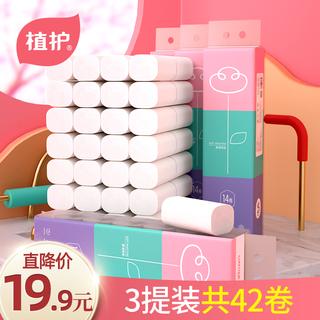 42卷植护无芯卷纸卫生纸家用实惠装厕所厕纸手纸整箱批发卷筒纸巾
