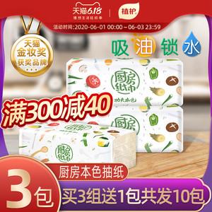 领2元券购买植护厨房用纸吸水吸油纸巾擦油纸专用抽纸抽取式厨用卫生纸实惠装