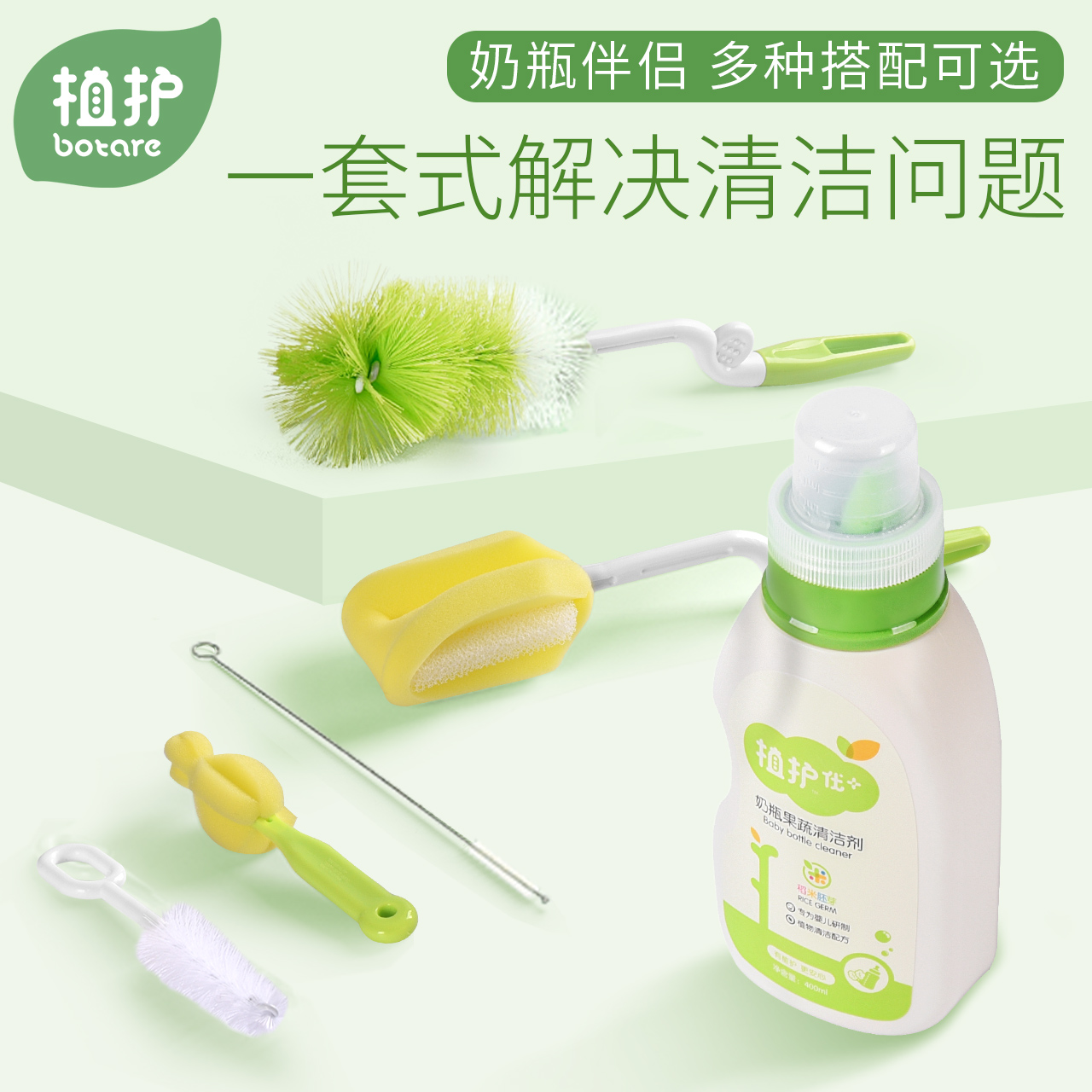 植护奶瓶刷子套装奶嘴刷工具清洁器
