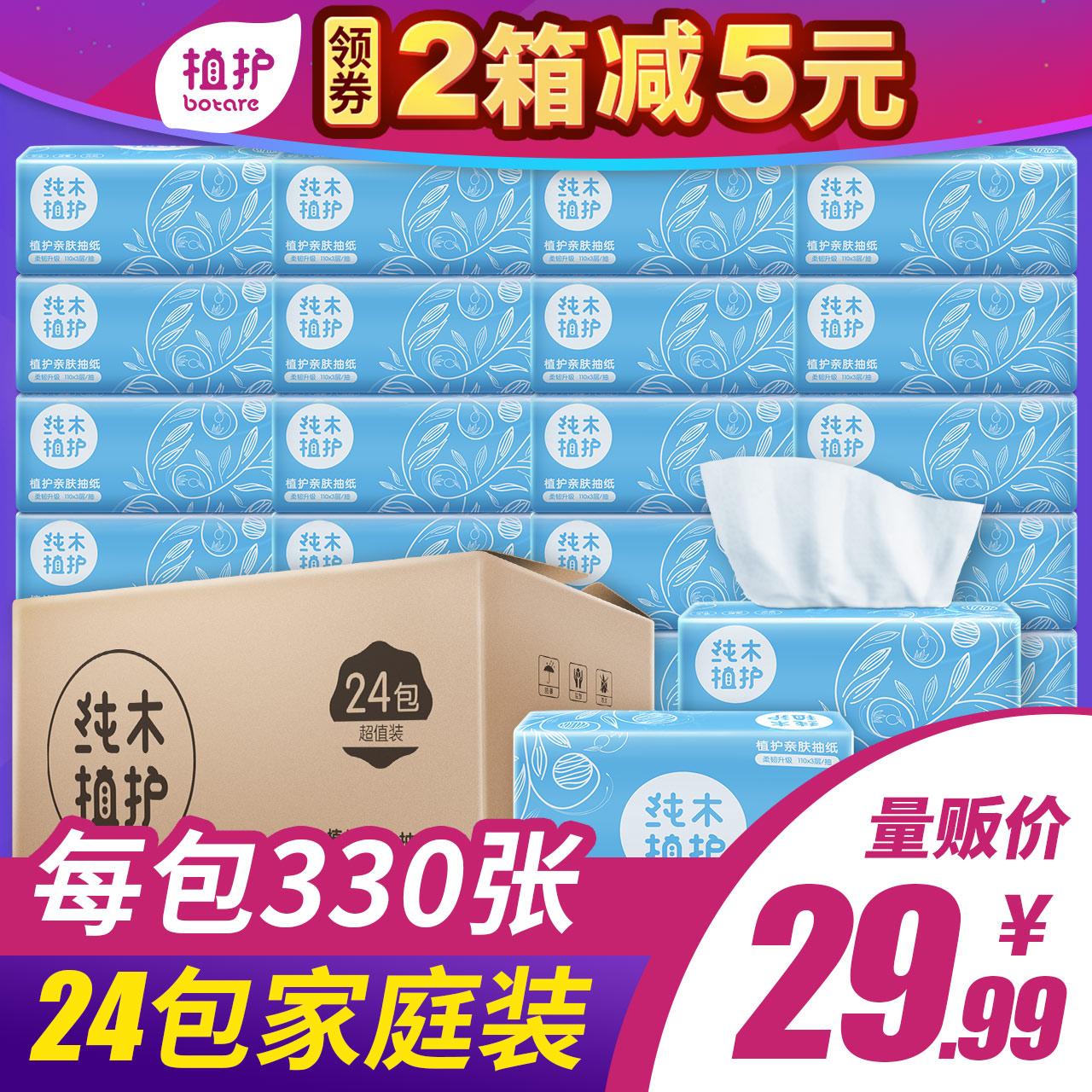 Завод защищать войти насосные 24 пакет еда полотенце бумага насосные оптовая торговля бумажные полотенца полная загрузка контейнера (fcl) семья здравоохранения бумага домой тряпка для мытья посуды бумага