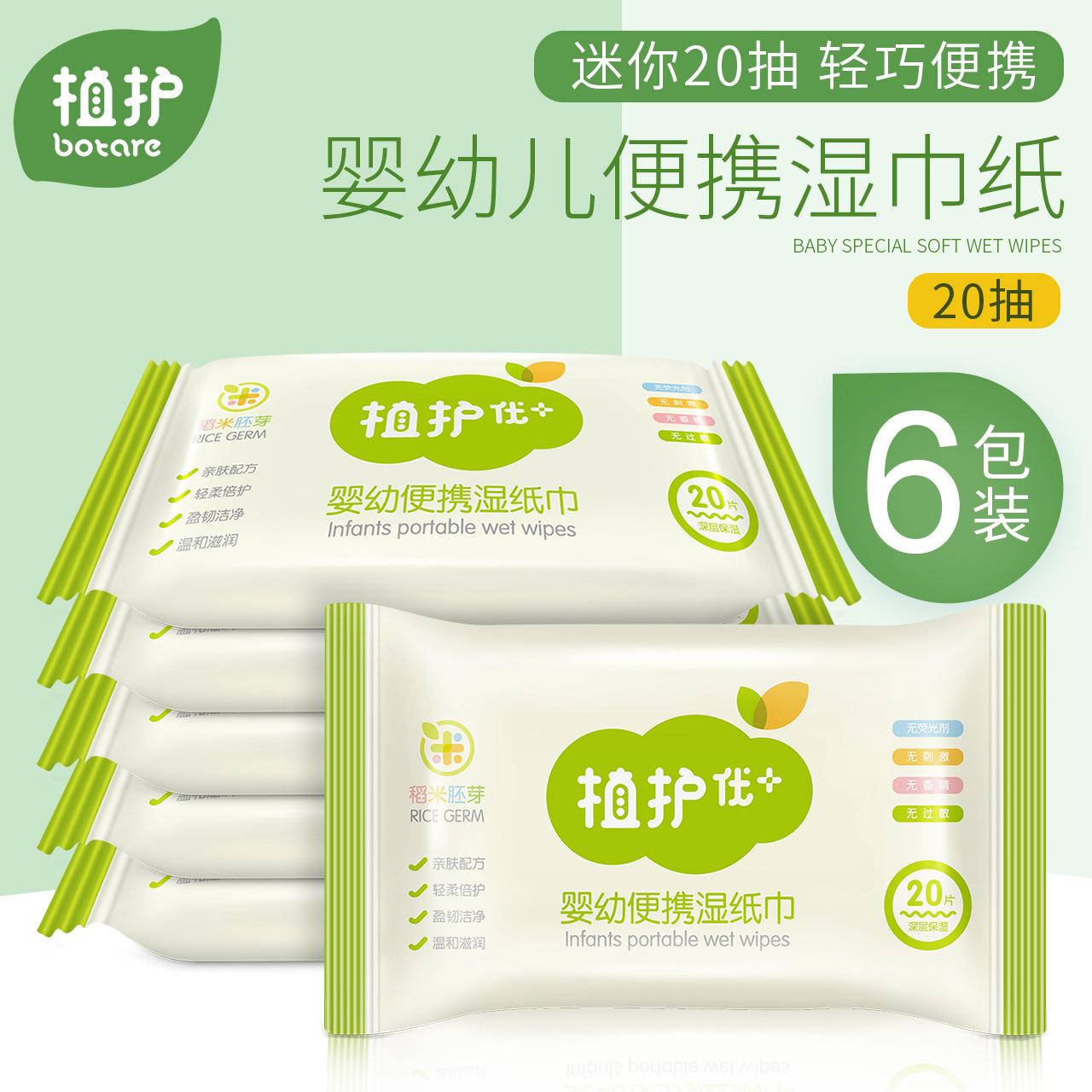 植护婴儿湿巾纸便携随身装20抽*6包婴儿手口专用湿纸巾旅行装批发