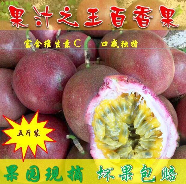 正品保证新鲜热带当季水果广西百香果西番莲鸡蛋果大果5斤装基地现摘现发