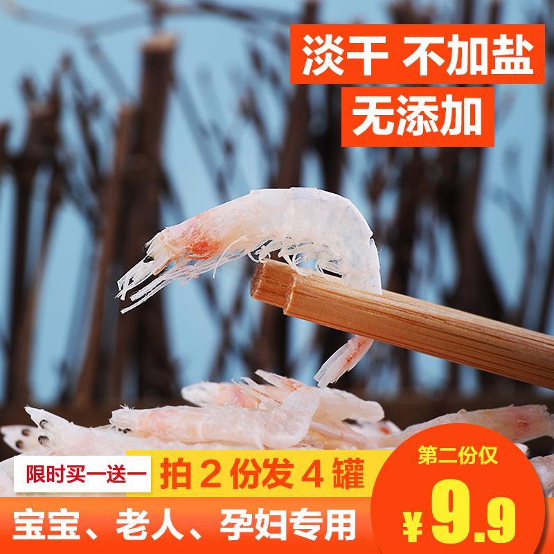 宝宝淡干虾皮大虾米干海鲜干货生晒特级无盐即食补钙海米做辅食
