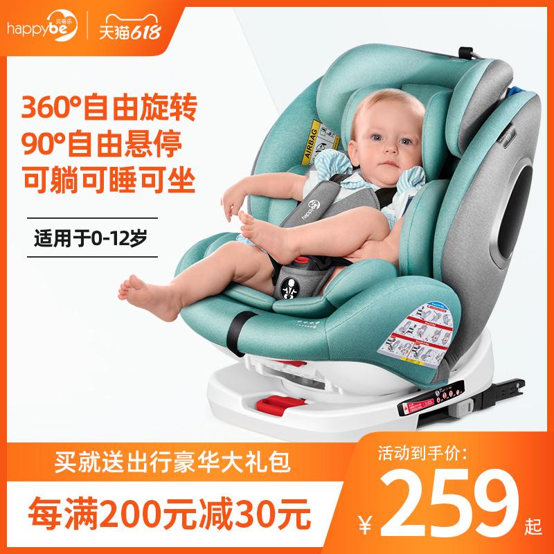 贝蒂乐儿童安全座椅汽车用0-12岁婴儿宝宝车载360度旋转可躺可坐