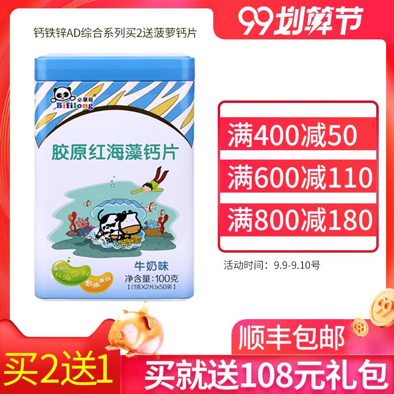 必慧龙牛奶味糖果钙片 必慧龙胶原红海藻钙片 儿童宝宝婴幼儿补钙