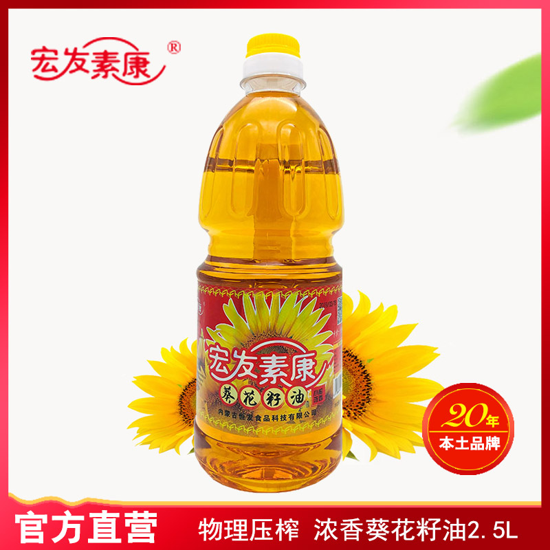 Hongfa sukang sunflower seed oil Hetao specialty 2.5L physical pressing household oil promotion package