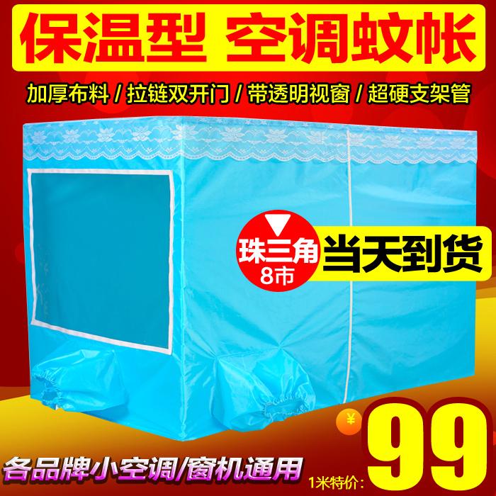 蚊帳空調帳篷拉鏈雙開門床上移動小空調專用窗機保冷氣保溫型方帳