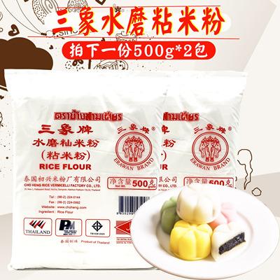 泰国进口三象牌水磨粘米粉商用家用自制籼米粉三象大米粉肠粉