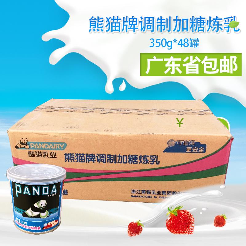 熊猫牌炼乳甜炼乳 熊猫炼乳350g咖啡炼奶整箱350g*48罐 多省包邮