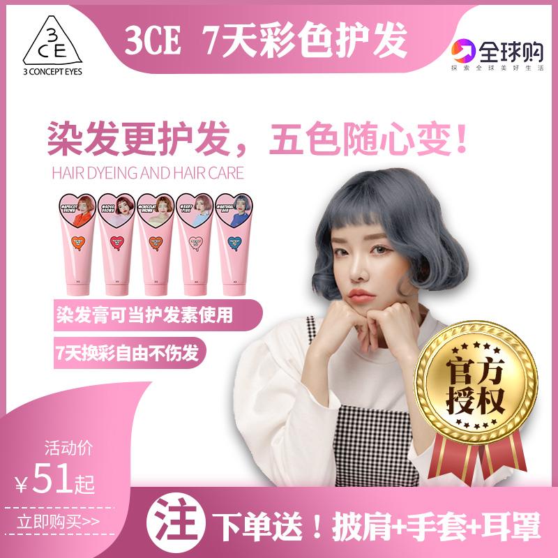 韩国3CE染发剂7天彩色染发膏护发素植物不伤发奶奶灰粉色快速染发