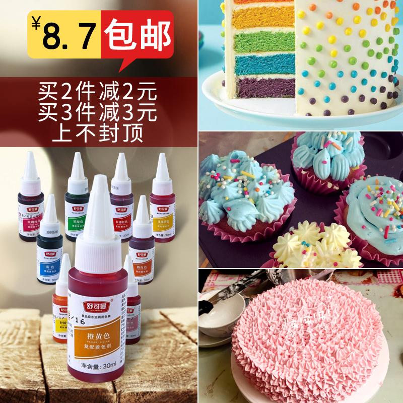 食用色素30ml水溶油溶蛋糕裱花翻糖奶油马卡龙烘焙色粉颜料原料膏,可领取1元天猫优惠券
