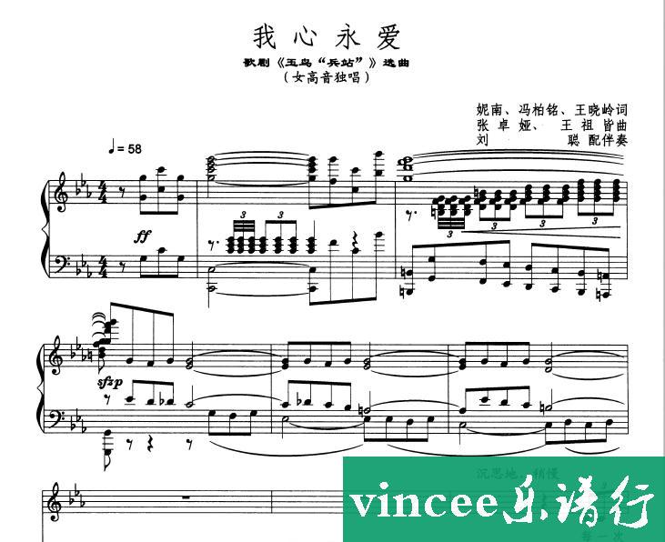 Мое сердце навсегда любовь падения E 12 страница звук музыка пианино спутник играть положительный спектр ( ультра-прозрачное )