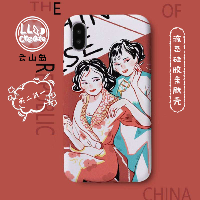 云山岛原创快乐小姐复古风苹果11手机壳iphoneX苹果XR全包软壳8p