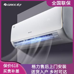 Gree/格力空調大1.5匹變頻冷暖掛機單冷定頻家用空調壁掛式品悦