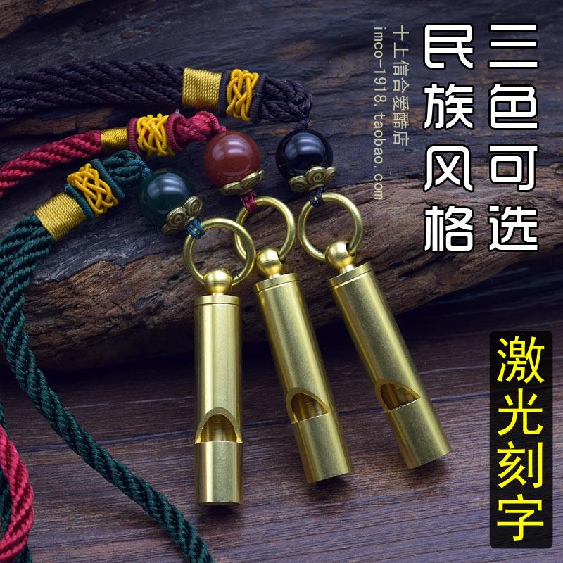 创意黄铜户外救生口哨 儿童求生哨子金属挂绳手链 防身应急救援哨