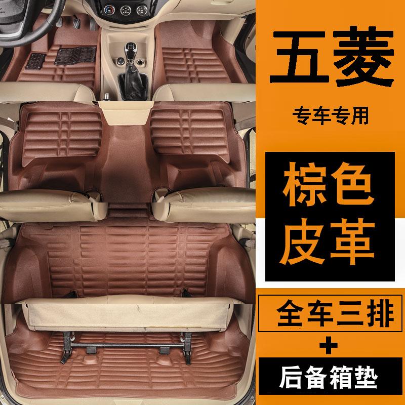 专用于新老五菱宏光s/s1/s3荣光v宏光v宝骏730七座全包围汽车脚垫