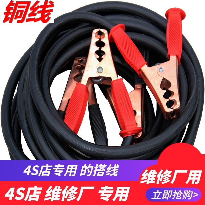 电瓶夹子连接线12v通用24伏对火连接线防冻纯铜加粗大货车专用