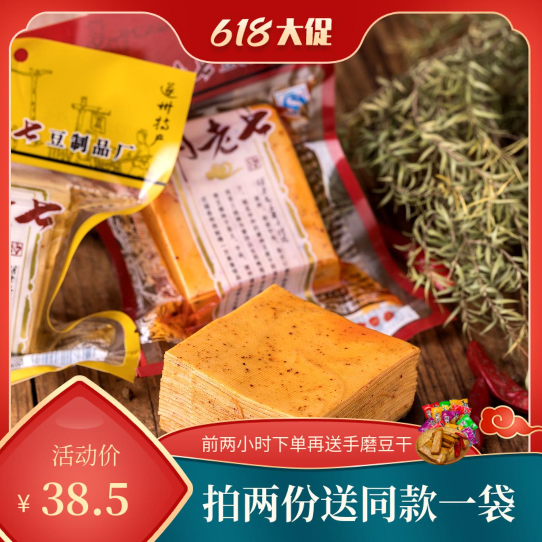 四川特产遂宁胡老七豆腐皮麻辣五香豆腐干小吃零食品包邮138g6袋
