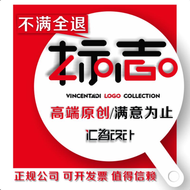 Дело оригинала конструкции логоса стандартный Фирменный бренд компании стандартный Ки-мультфильм стандартный VI слово Доволен производством тела