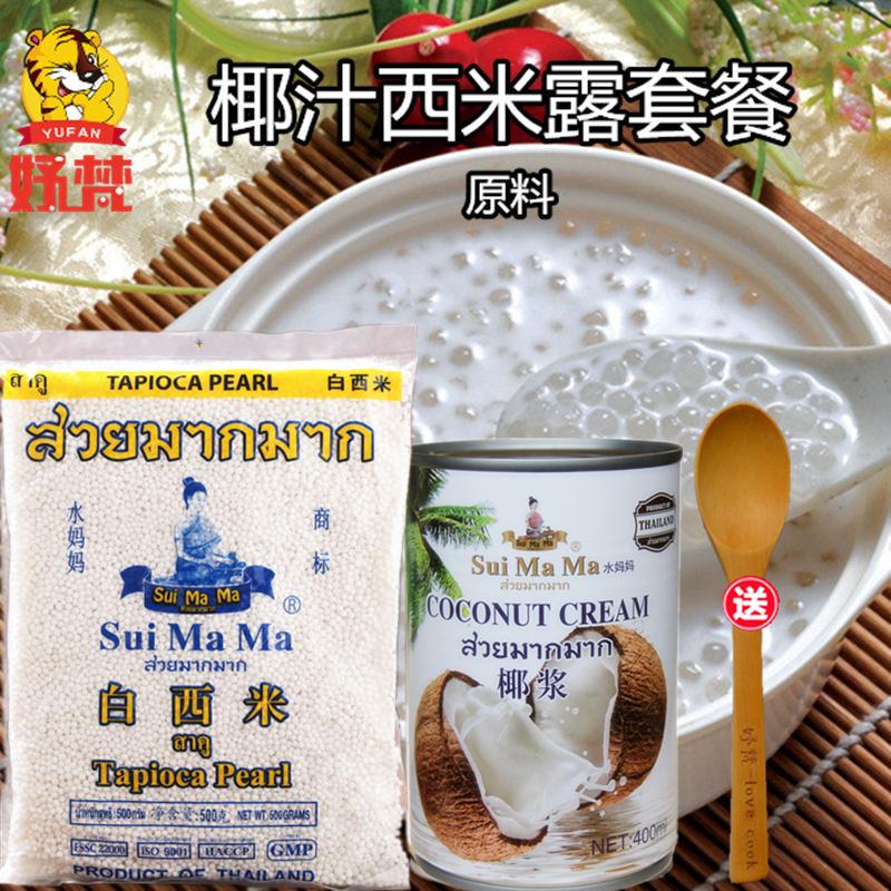 Coconut Sago Dew Raw Material Set Тайский малый саго 500 г + кокосовое молоко 400 мл Десерт Фруктовая рыбалка