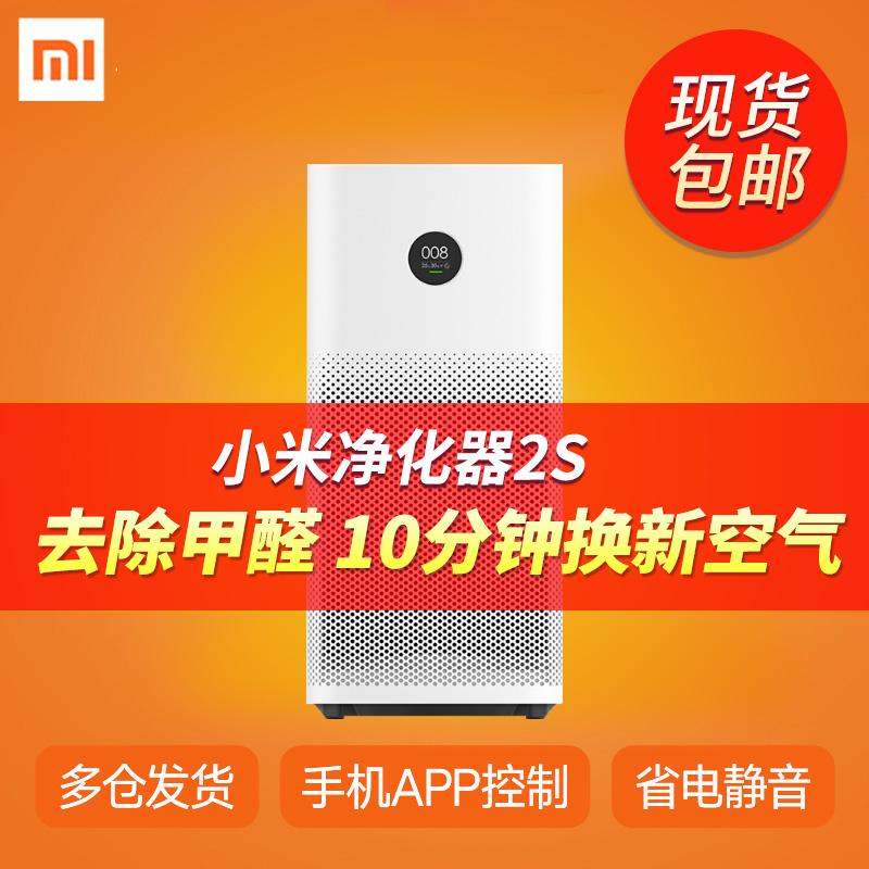 小米空气净化器2s米家max智能除菌家用室内氧吧pro卧室除甲醛雾霾