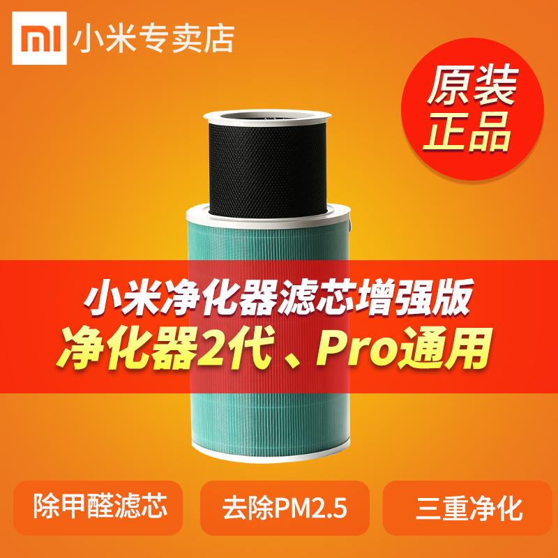 小米空气净化器1代2代去除甲醛增强版滤芯原装Pro通用型滤网除味