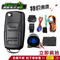 Kashi car anti-theft lock car anti-theft device alarm one-way anti-theft device automotive electronic lock general free