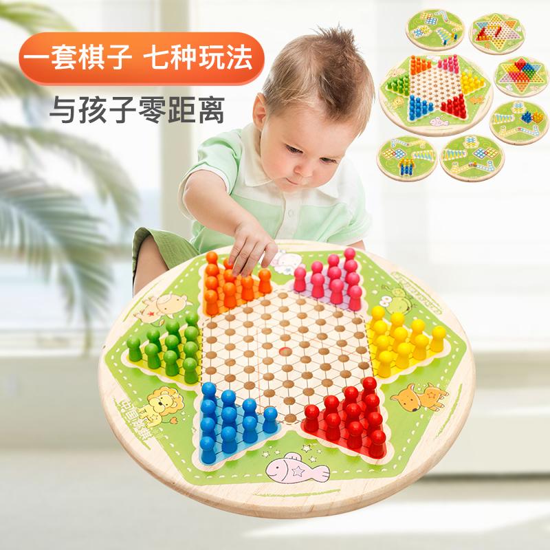 多功能棋七合一棋木制玩具飞行棋五子棋跳棋儿童益智玩具棋类成人