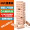 儿童益智层层叠叠乐釜底抽薪积木亲子玩具叠叠高成人堆塔桌面游戏