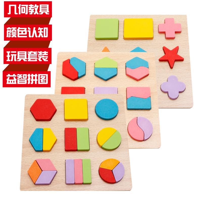 儿童早教益智木制立体拼图几何婴儿宝宝形状配对积木玩具0-1-3岁