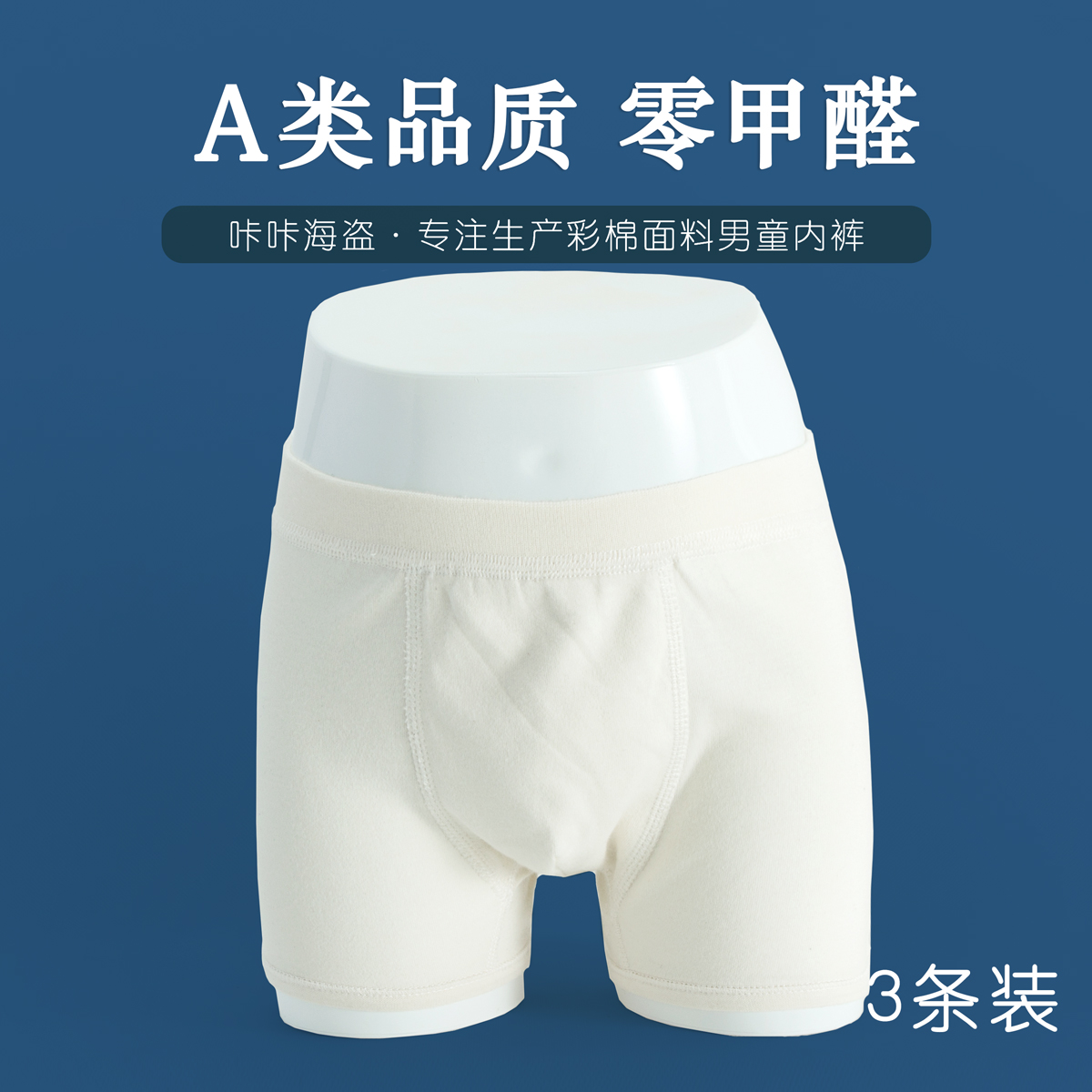 儿童内裤男宝宝春男童平角四角底裤幼童婴儿纯棉短裤本色棉四角裤