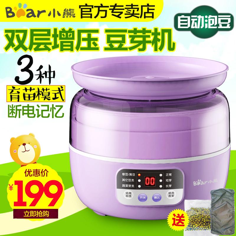 小熊豆芽机DYJ-S6031 全自动家用多功能智能韩国大容量生豆芽机