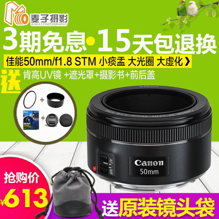 佳能 EF 50mm f/1.8 STM 镜头 50/1.8 三代 新款小痰盂 人像定焦