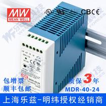 MDR-40-24台湾明纬40W24V导轨型开关电源1.7A稳压工控PLC传感器