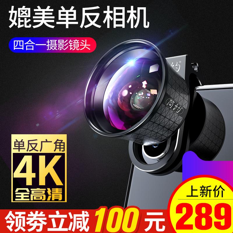 广角手机镜头iphone8通用单反苹果X后置摄像头外置高清微距鱼眼6sp自拍照相拍摄拍照抖音神器7plus三合一套装