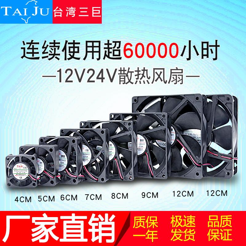 12V24V散热风扇 DC直流  功放机箱变频器 充电器电源机柜轴流风机