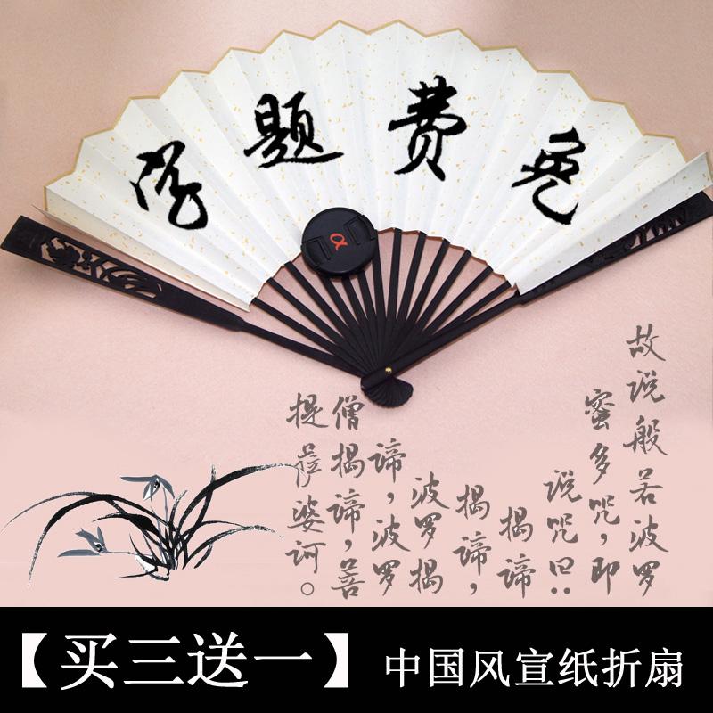 网红酒吧蹦迪中国风复古宣纸折扇(非品牌)