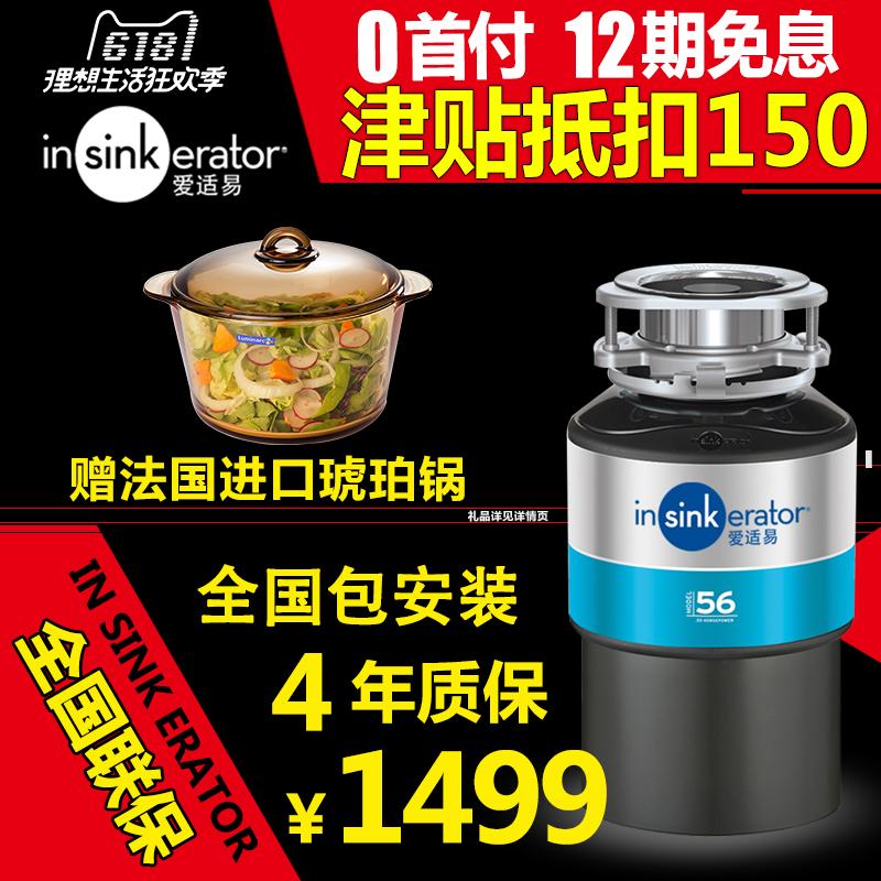 Insinkerator Америка любит кухонный кухонный комбайн кухонная бытовая дробилка полностью автоматическая m56