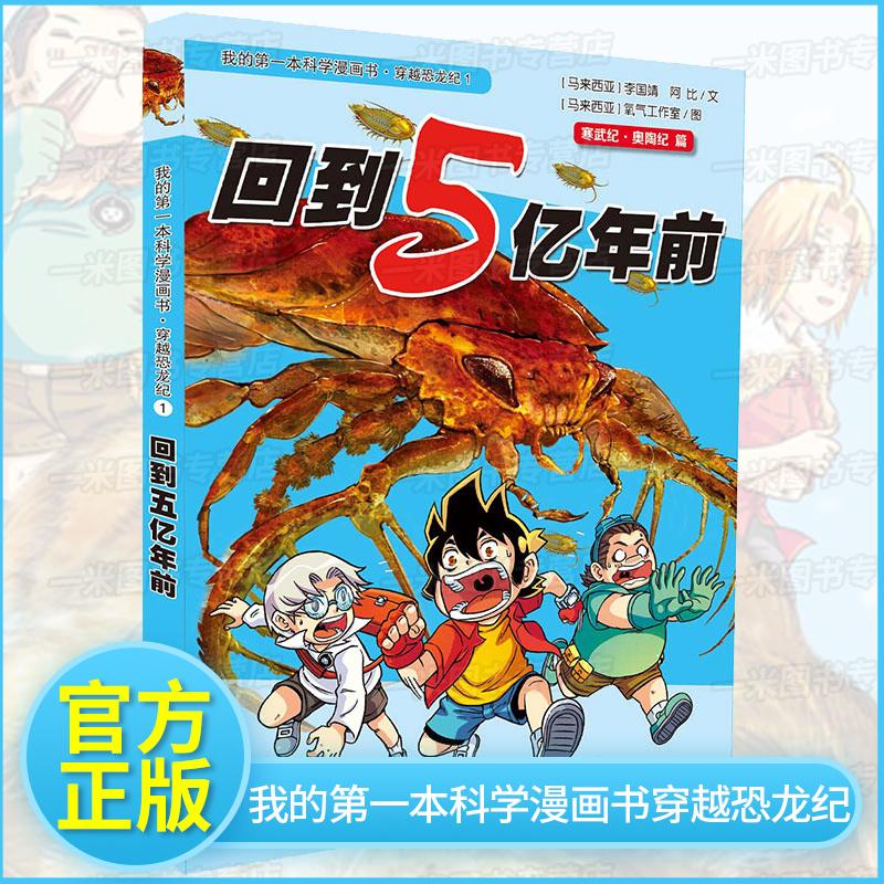 我的第一本科学漫画书穿越恐龙纪1 回到5亿年前 恐龙大百科全书7-10岁儿童科普知识书籍图书6-12岁周岁小学生课外书儿童版百科全书