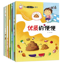 Baby toilet training big picture book full set of 6 books boys and girls toilet picture book 0-3-4-5-6 years old toys for baby toilet early teaching picture book children learning to urinate and poop nursery bedtime story book