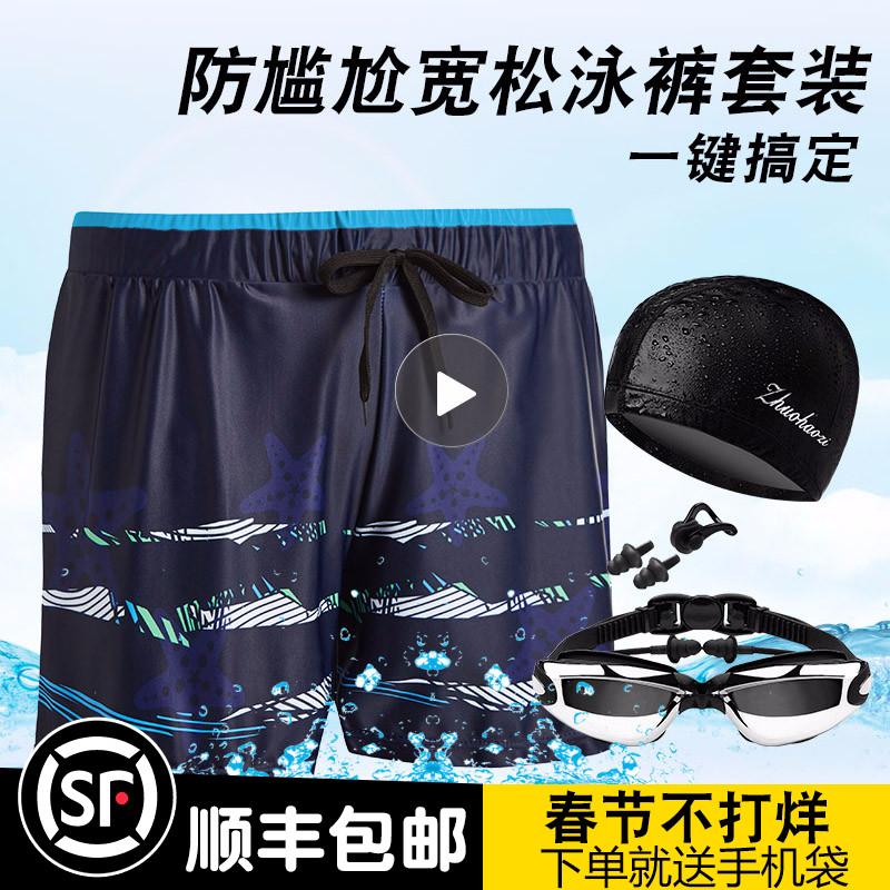 泳裤男防尴尬平角宽松大码温泉泳衣泳帽游泳装备男款泳衣套装潮牌