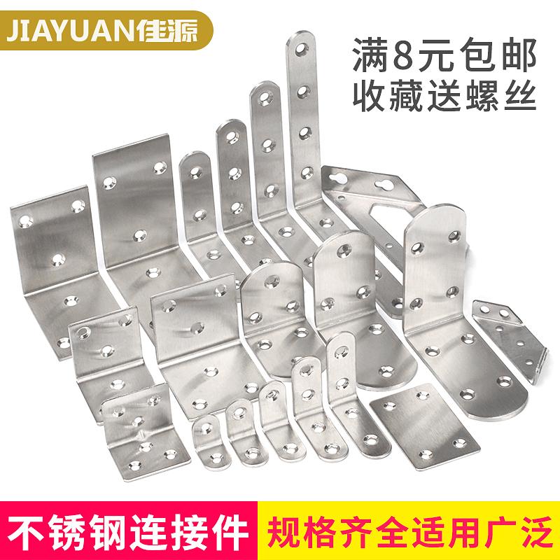 不锈钢角码90度直角连接件三角固定角铁加固l型支架层板托