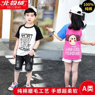 北极绒夏款童短袖T恤女童纯棉圆领男童体恤打底衫韩版半袖上衣潮