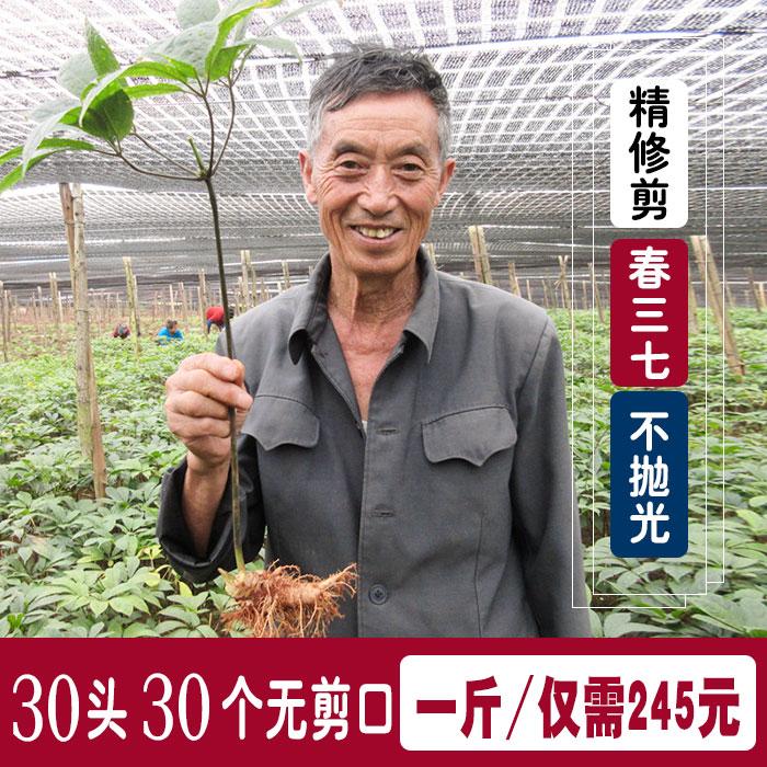 Старый вэй юньнань культура гора специальная марка тридцать семь подлинный 18 глава 20 глава 30 глава поле семь не- дикий 500g поколение борьба тончайший порошок