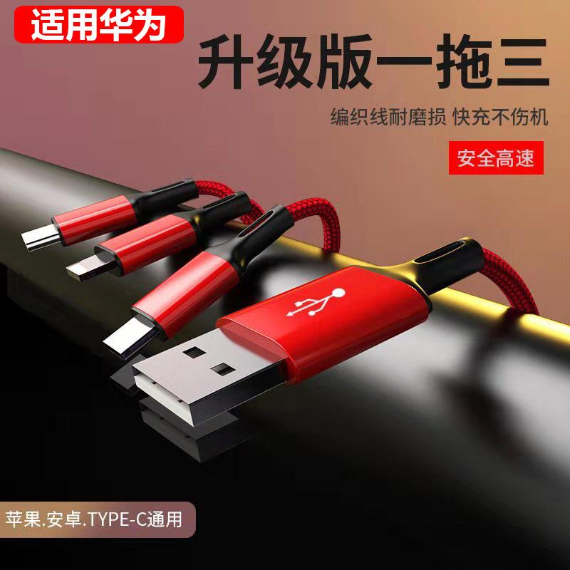 3.80元包邮华为type-c快充充电器线车载充电器