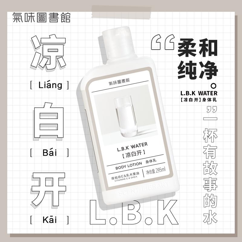 【官方正品】气味图书馆凉白开身体乳