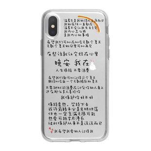 Water Limit ›››自制肖戰語錄小贊温柔本身適用蘋果安卓手機殼